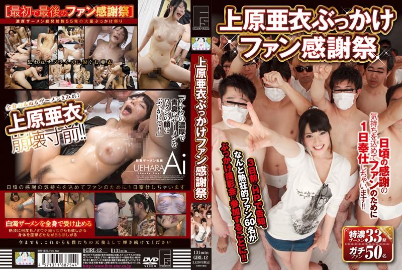 Ai uehara gangbangstrapon couple porno@todorazor.com