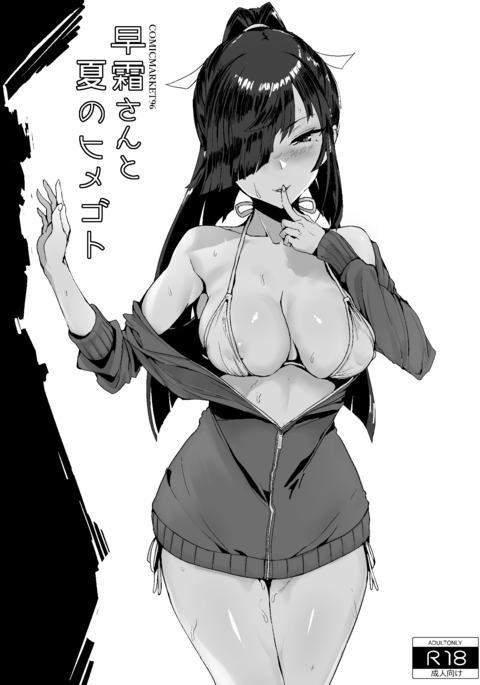 Kantai collection hentai world, gay@todorazor.com